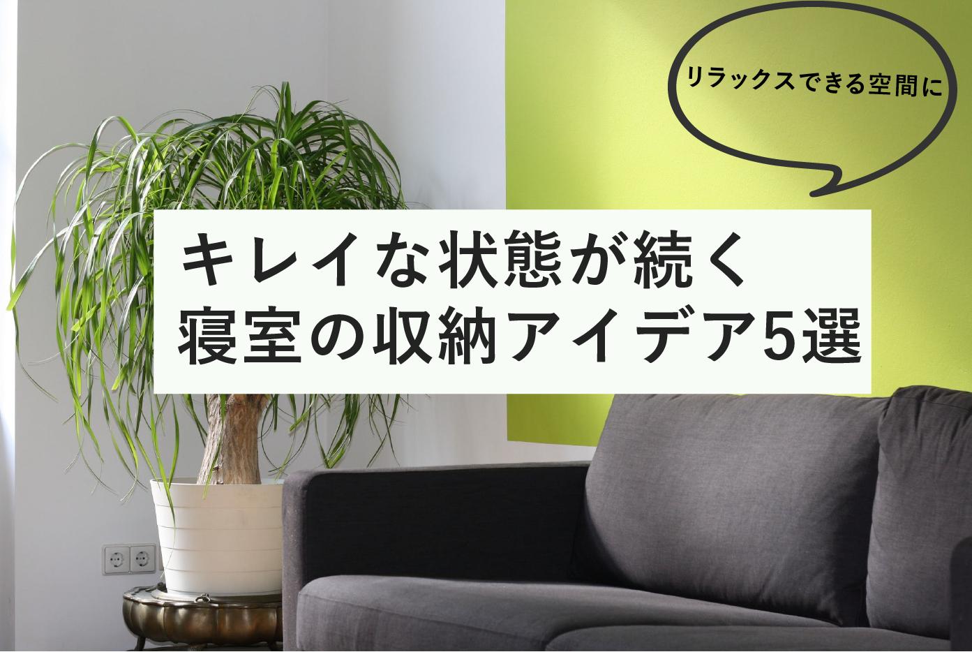 リラックスできる空間に。キレイな状態が続く寝室の収納アイデア5選